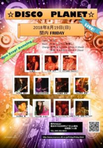 Disco Planet @ 横浜・FRIDAY