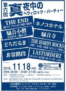 第六回 真夜中のヘヴィロック・パーティー』 @ 渋谷・マウントレーニアホール