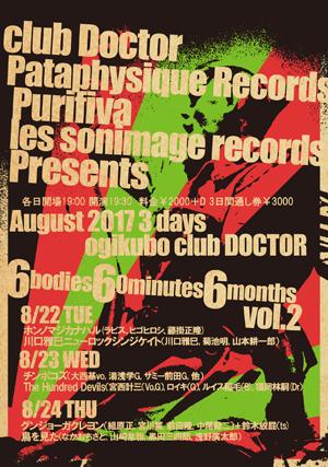 チンポコズ @ 荻窪・Club Doctor