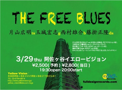 THE FREE BLUES @ 阿佐ヶ谷・イエロービジョン