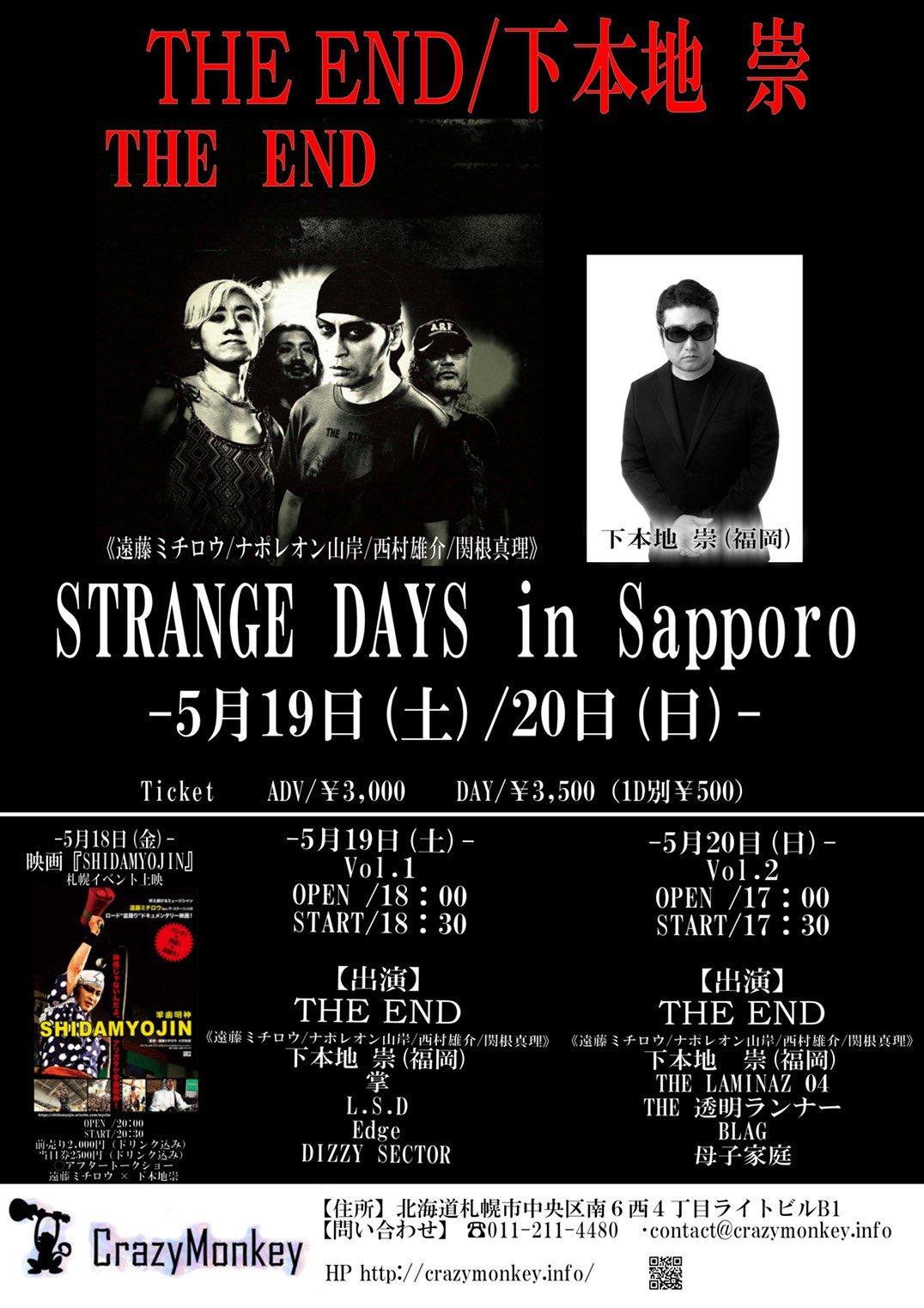 THE END @ 札幌・CrazyMonkey