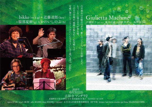 Giulietta Machine / bikke @ 吉祥寺・マンダラ2