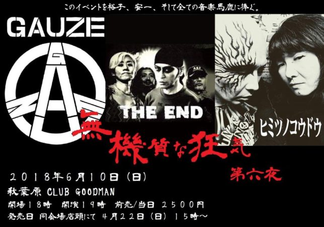 『無機質な狂気 第6夜』THE END/GAUZE/ヒミツノコウドウ @ 秋葉原・CLUB GOODMAN