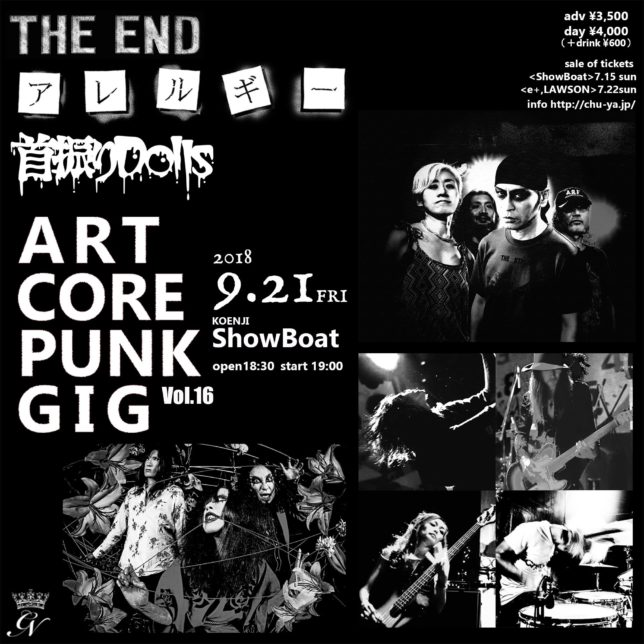 『ART CORE PUNK GIG  Vol.16』 @ 高円寺・SHOWBOAT