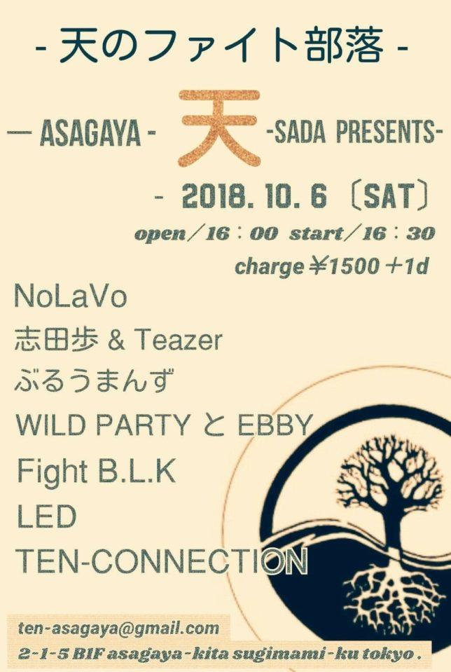 FIGHT B.L.K/志田歩 & Teazer @ 阿佐ヶ谷・天