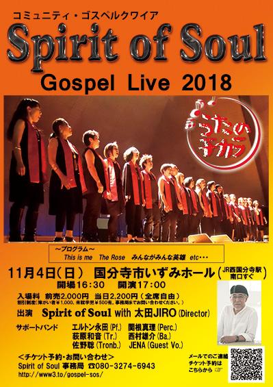 Spirit of Soul Gospel Live 2018 @ 西国分寺・国分寺市いずみホール