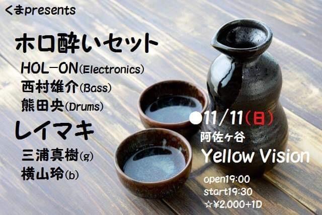 ホロ酔いセット @ 阿佐ヶ谷・YellowVision