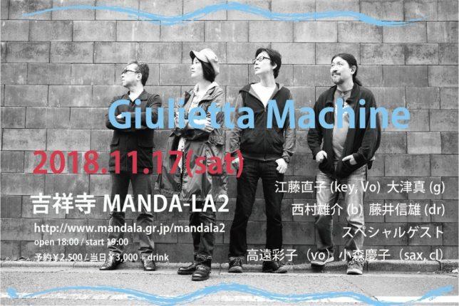 Giulietta Machineワンマン @ 吉祥寺・MANDA-LA2