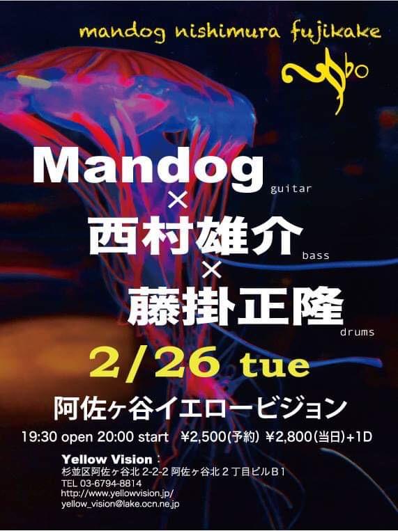 Mandog × 西村雄介 × 藤掛正隆 @ 阿佐ヶ谷・イエロービジョン