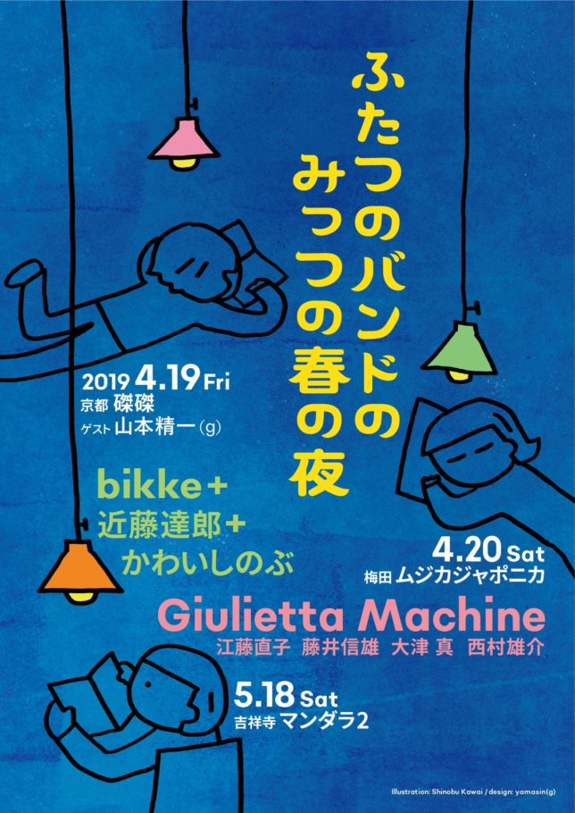 Giulietta Machine/bikke+近藤達郎+かわいしのぶ(ゲスト:山本精一) @ 京都・磔磔