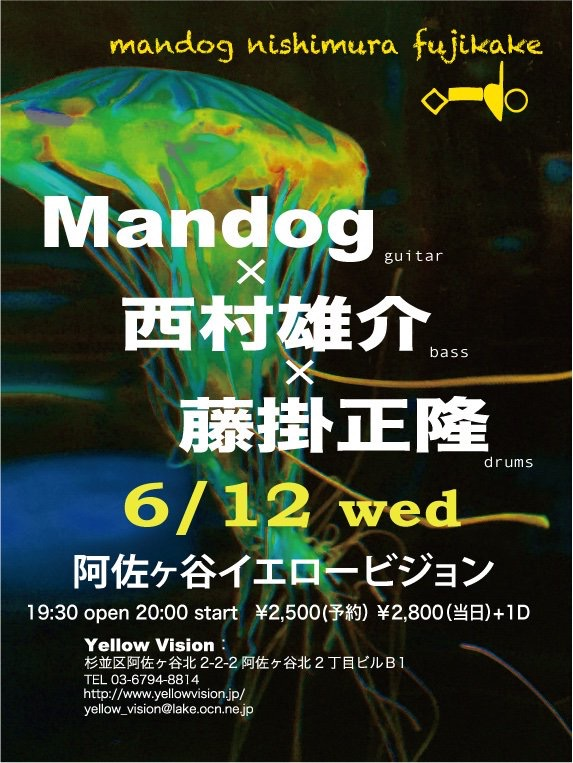 Mandog(G)×西村雄介(B)×藤掛正隆(Ds) @ 阿佐ヶ谷・イエロービジョン