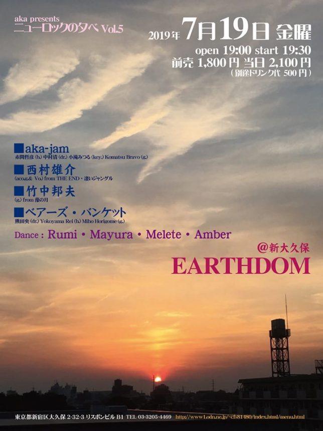『ニューロックの夕べ Vol.5』 @ 新大久保・EARTHDOM