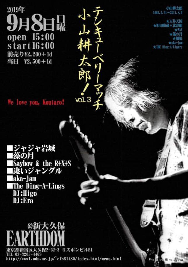 『テンキューベリーマッチ小山耕太郎!Vol.3』 @ 新大久保・EARTHDOM