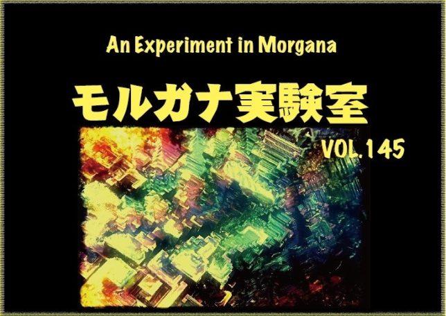『モルガナ実験室』 @ 国分寺・モルガーナ