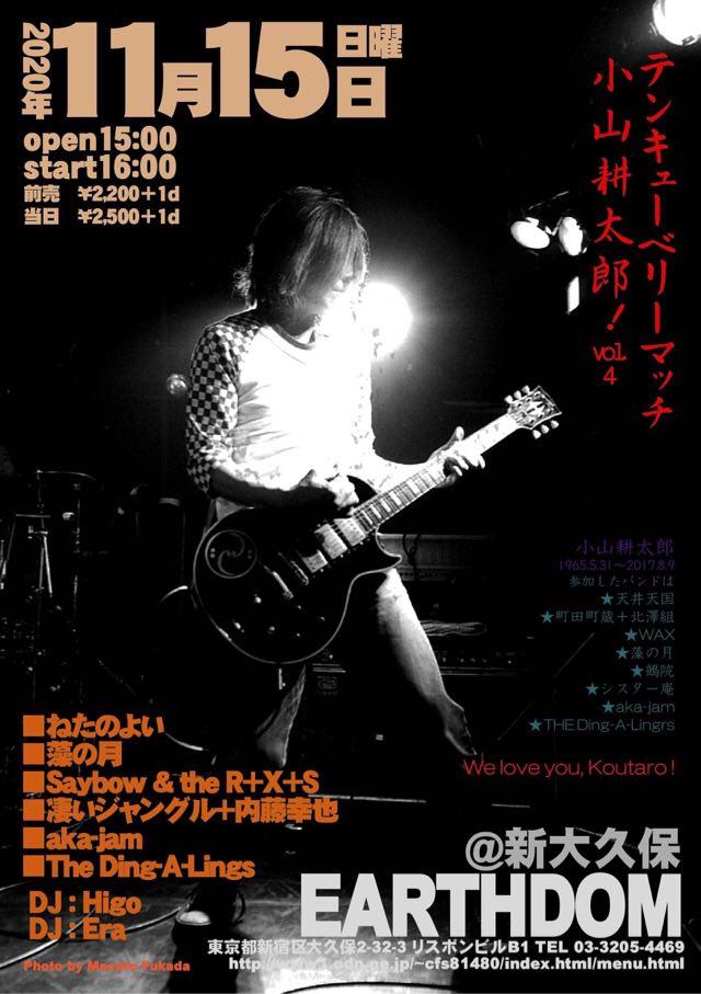 『テンキューベリーマッチ小山耕太郎!Vol.4』 @ 新大久保・EARTHDOM