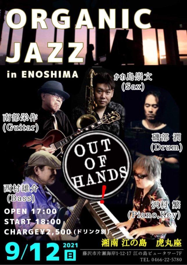 『ORGANIC JAZZ in ENOSHIMA』 @ 江ノ島・虎丸座