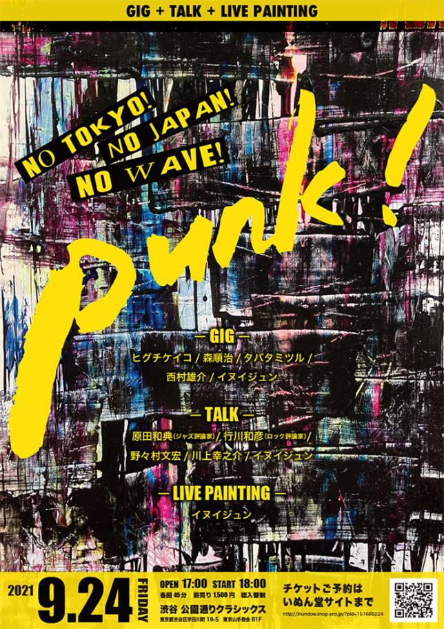 「Punk! No Tokyo! No Japan! No Wave!」 @ 渋谷・公園通りクラシックス