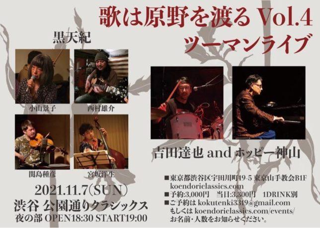 『歌は原野を渡る Vol.4』 @ 渋谷 公園通りクラシックス