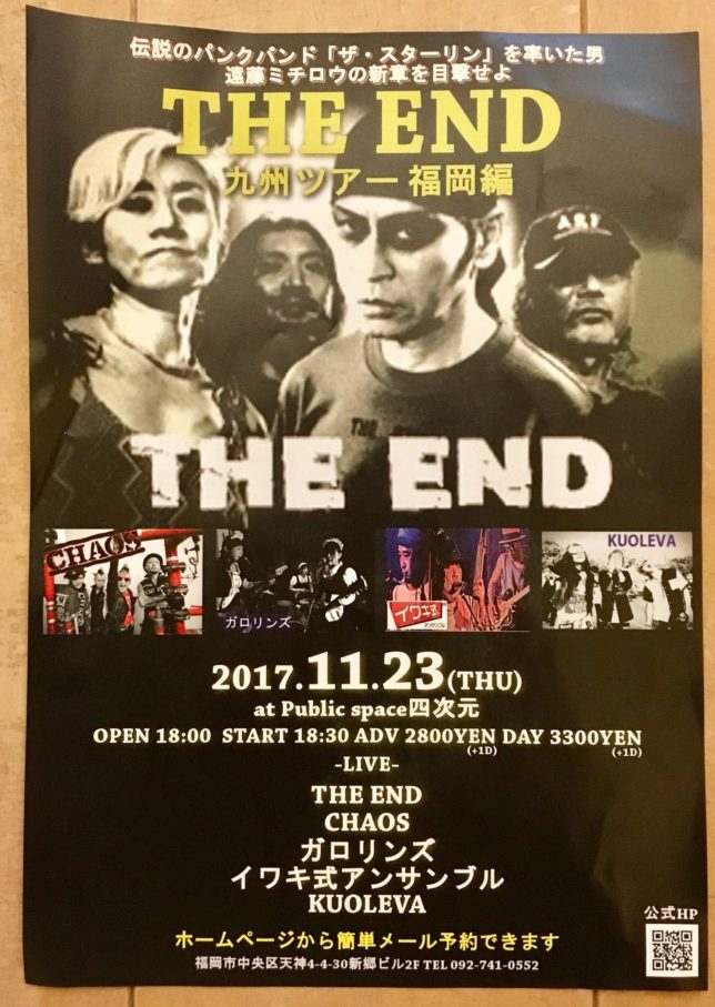 THE END @ 福岡 天神 public space 四次元