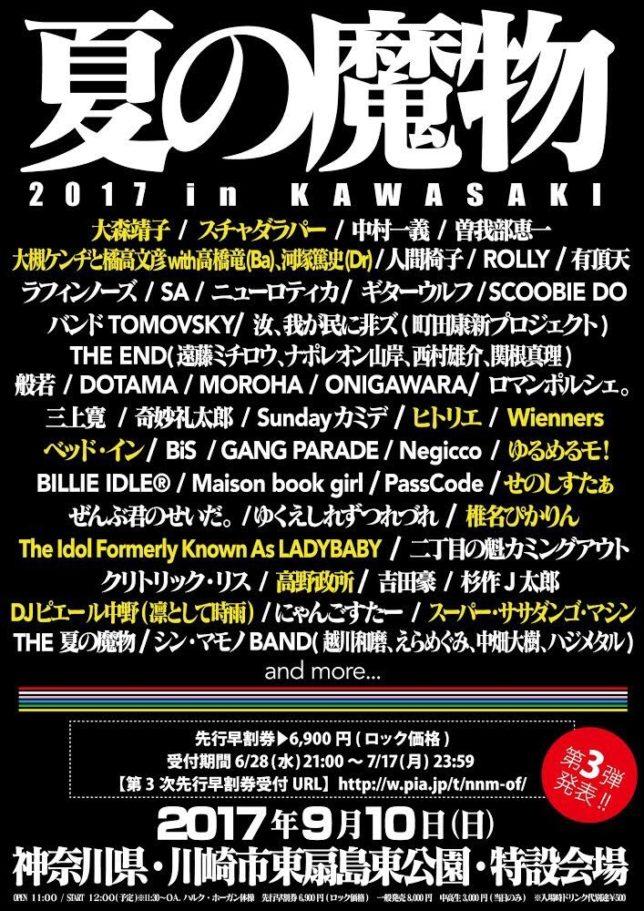 『夏の魔物2017 in KAWASAKI』THE END @ 川崎市東扇島東公園・特設会場