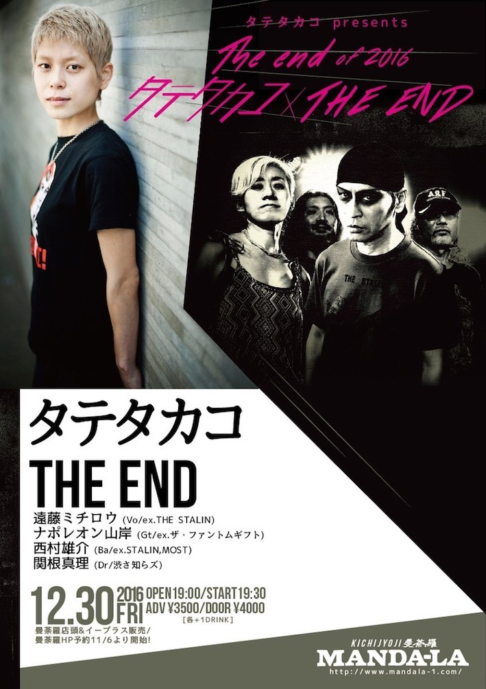 THE END @ 吉祥寺・曼荼羅