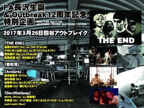 THE END @ 四谷・アウトブレイク