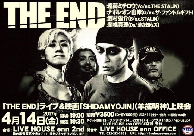 THE END @ 仙台・enn 2nd