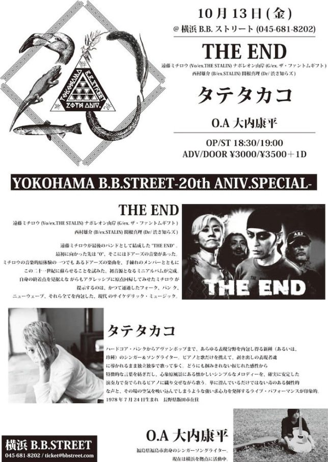 THE END @ 横浜・B.B.street