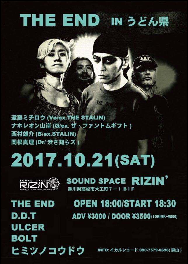 THE END @ 高松・RIZIN'