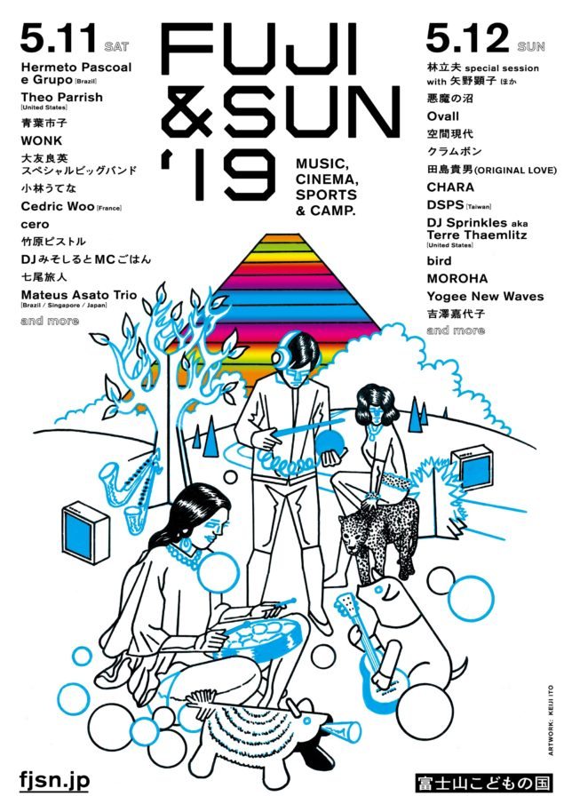 『FUJI & SUN '19』大友良英スペシャルビッグバンド @ 富士山こどもの国(静岡県富士市桑崎1015)