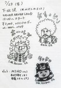 ホールズ+MIHO+斉藤トオル+西村雄介 @ 下北沢ネバーネバーランド
