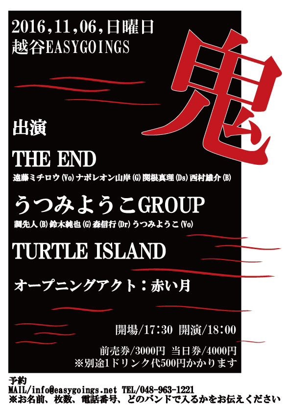 THE END @ 越谷・EasyGoings