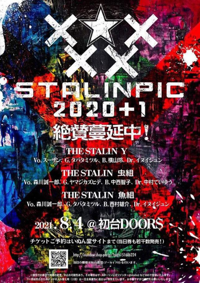 『THE STALIN 40+1執念!スターリンピック2020+1絶賛蔓延中!』 @ 初台・DOORS